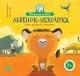 Львенок-нехочуха. Сказка для детей с характером 2+